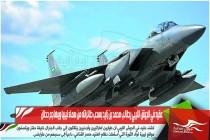 عقيد في الجيش الليبي يطالب محمد بن زايد بسحب طائراته من سماء ليبيا ويهاجم دحلان