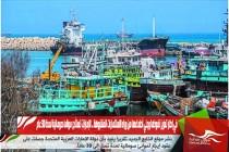 في إطار تعزيز نفوذها وجني أطماعها من وراء الاستثمارات المشبوهة .. الإمارات تستأجر موانئ صومالية لمدة 30 عام