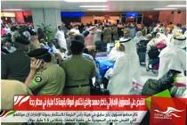 القبض على المسؤول الإماراتي خاطر مسعد والذي اختلس أموالا بقيمة 1.5 مليار في مطار جدة