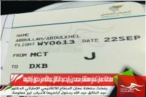 سلطنة عُمان تمنع مستشار محمد بن زايد عبد الخالق عبدالله من دخول أراضيها