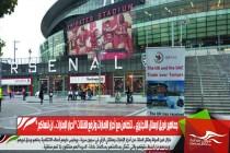 جماهير فريق ارسنال الانجليزي .. تتضامن مع أحرار الإمارات وترفع لافتتات