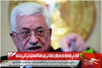 الإمارات في مقدمة وفد ضم مصر والاردن للضغط على رئيس السلطة الفلسطينية على التنحي عن منصبه