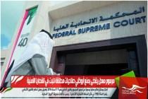 مرسوم معدل يقضى بمنح أبوظبي صلاحيات مطلقة للبت في القضايا الأمنية