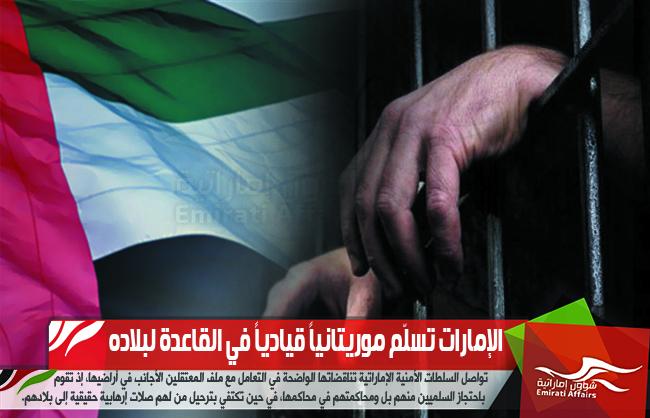 الإمارات تسلّم موريتانياً قيادياً في القاعدة لبلاده