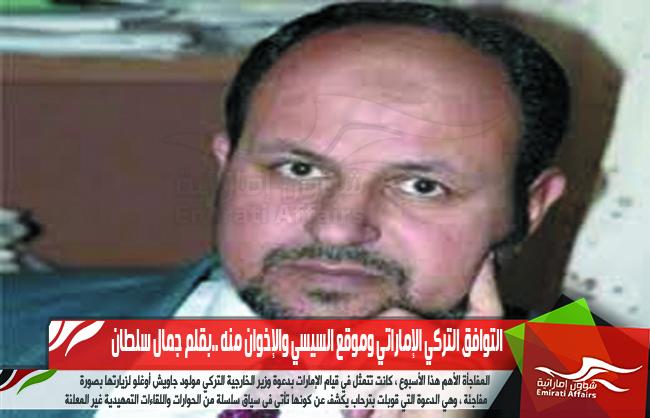 التوافق التركي الإماراتي وموقع السيسي والإخوان منه