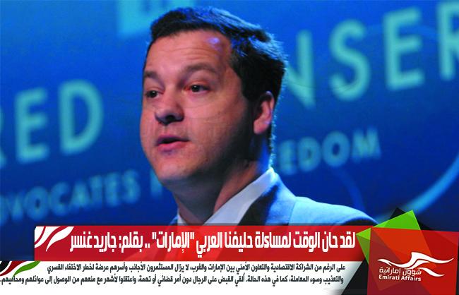 لقد حان الوقت لمساءلة حليفنا العربي