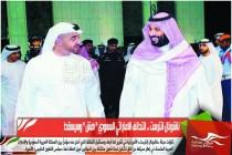 ناشونال انترست .. التحالف الاماراتي السعودي