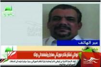ابوظبي تعتقل شاعر موريتاني معارض وتسلمه الى دولته