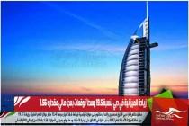 زيادة الميزانية في دبي بنسبة 19.5 وسط\ توقعات بعجز مالي مقداره 1.56