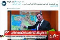 وزير اسرائيلي يكشف عن خطة لربط اسرائيل بالإمارات والسعودية بسكة حديد