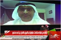 ائتلاف من عشرة منظمات حقوقية يطالبون بالافراج عن أحمد منصور