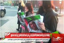 وقفة احتجاجية أمام السفارة الاماراتية في لندن للمطالبة بالافراج عن أحمد منصور