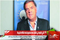 انطونيو بانزيري يدعو الامارات بالافراج الفوري عن الحقوقي أحمد منصور