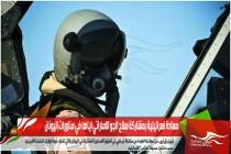 سعادة اسرائيلية بمشاركة سلاح الجو الاماراتي اياها في مناورات اليونان