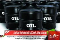 وول ستريت جورنال .. الامارات تبيع النفط مقدما لسداد العجز المالي