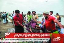 اتهامات للإمارات باستهداف قارب لصوماليين على الساحل اليمني