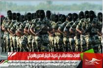 الإمارات بصفة مراقب في تدريبات الجيش المصري والأمريكي