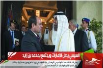 السيسي يصل الإمارات ويجتمع بمحمد بن زايد