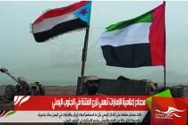 مصادر إعلامية الإمارات تسعى لزرع الفتنة في الجنوب اليمني