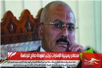 مصادر يمينية الإمارات ترتب لعودة صالح للرئاسة