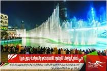 دبي تفتح أبوابها لليهود للاستجمام والسياحة بدون فيزا