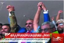 بدعم اماراتي .. عيدروس الزبيدي يعلن عن تشكيل مجلس انتقالي في الجنوب