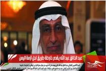 عبد الخالق عبد الله يقدم خارطة طريق لحل أزمة اليمن