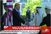 محمد بن زايد يوقع اتفاق تعاون دفاعي ودفاعي ثنائي مع امريكا
