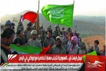 ميدل ايست أي .. السعودية تتجنب مسارا تصادميا مع ابوظبي في اليمن