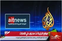موقع الجزيرة نت محجوب في الإمارات