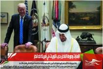 الإمارات ودورها الفاعل بحرب اللوبيات في أمريكا ضد قطر
