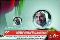 د.محمد الركن يحصل على جائزة