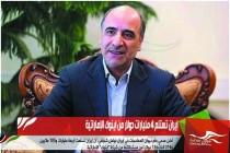 إيران تستلم 4 مليارات دولار من اينوك الإماراتية