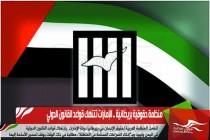 منظمة حقوقية بريطانية .. الإمارات تنتهك قواعد القانون الدولي