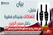 الدولي للعدالة في بيانه يؤكد انفراد شؤون إماراتية بالتحرش في سجن الرزين
