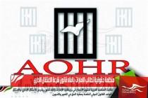 منظمة حقوقية تطالب الإمارات بإلغاء قانون شرعة الاعتقال الإداري