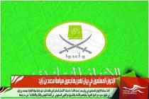 الإخوان المسلمون في بيان لهم يهاجمون سياسة محمد بن زايد