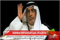 عبد الخالق عبد الله .. تسريبات العتيبة مصلحة للإمارات ودبلوماسيتها
