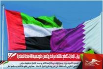 بيان .. الإمارات تقطع علاقتها مع قطر وتمهل دبلوماسيها 48 ساعة للمغادرة