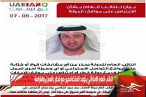 النائب العام الإماراتي يتوعد المتضامنين مع قطر بالسجن والغرامة