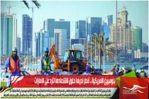 بلومبيرغ الأمريكية .. قطر لديها حلول لاقتصادها لترد على الإمارات