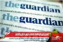 الغارديان البريطانية الإمارات استعانت بالروس لاختراق وكالة قطر