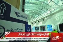 الإمارات توقف خدمات البريد مع قطر