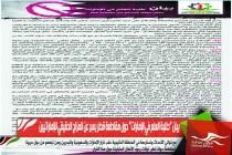 """بيان """"طلبة العلم في الإمارات"""" حول مقاطعة قطر يعبر عن المزاج الحقيقي للإماراتيين"""