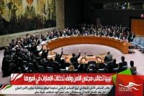 ليبيا تطالب مجلس الأمن وقف تدخلات الإمارات في أمورها