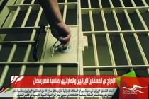 الإفراج عن المعتقلين الإيرانيين والإماراتيين بمناسبة شهر رمضان
