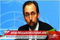 أزمة قطر .. الأمم المتحدة تحذر الإمارات والبحرين من انتهاك حقوق الإنسان