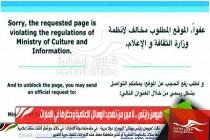 هيومن رايتس .. لا مبرر من تهديد الوسائل الإعلامية وحظرها في الإمارات