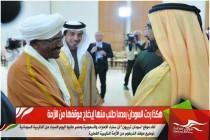 هكذا ردت السودان بعدما طلب منها إيضاح موقفها من الأزمة