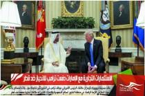 الاستثمارات التجارية مع الإمارات دفعت ترامب للانحياز ضد قطر